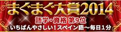 メルマガ大賞入賞